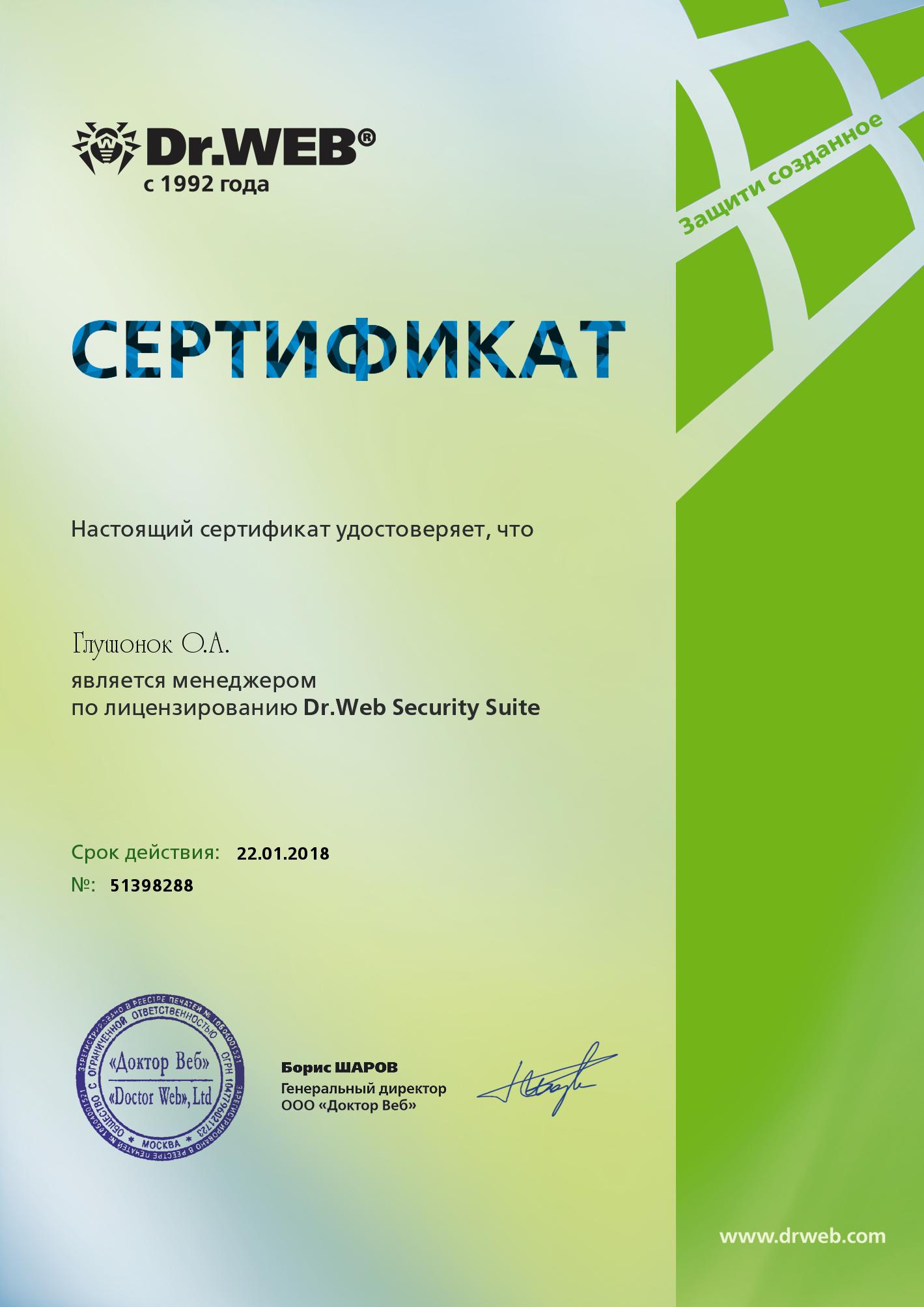 сертификат Веба